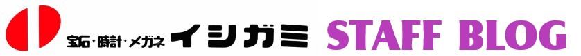 イシガミ スタッフブログ|メガネ・宝飾
